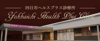 四日市ヘルスプラス診療所
