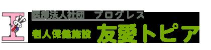 四日市HPCオープン|友愛トピア